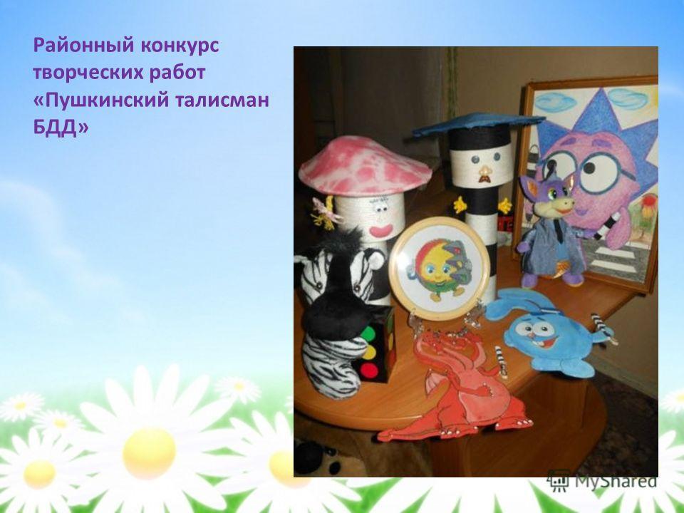 Районный конкурс творческих работ «Пушкинский талисман БДД»