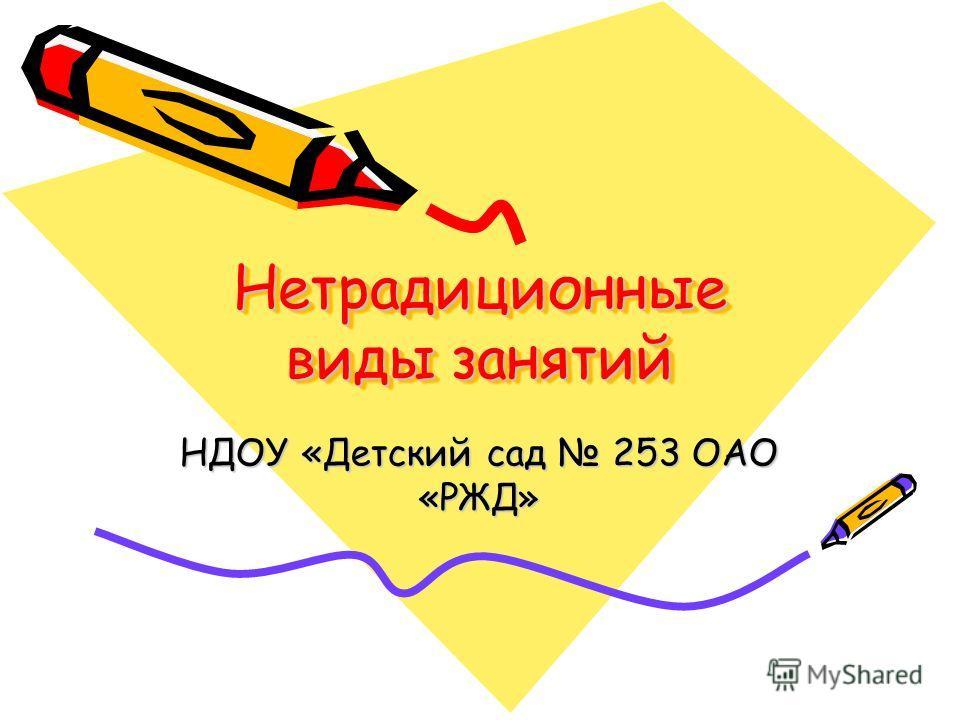 Нетрадиционные виды занятий НДОУ «Детский сад 253 ОАО «РЖД»
