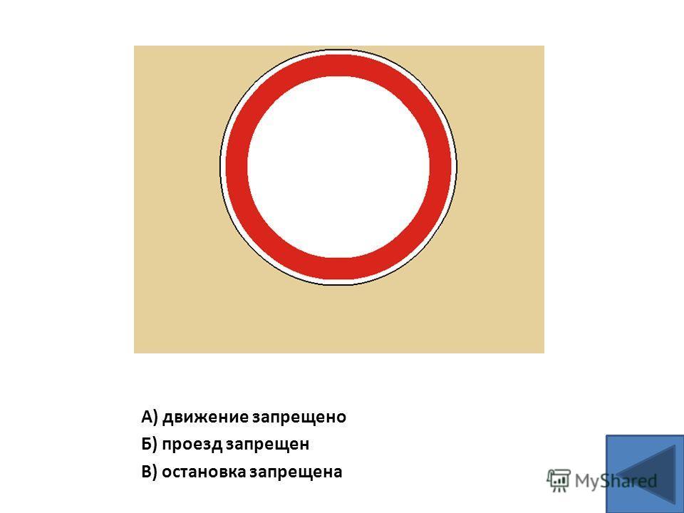 А) движение запрещено Б) проезд запрещен В) остановка запрещена