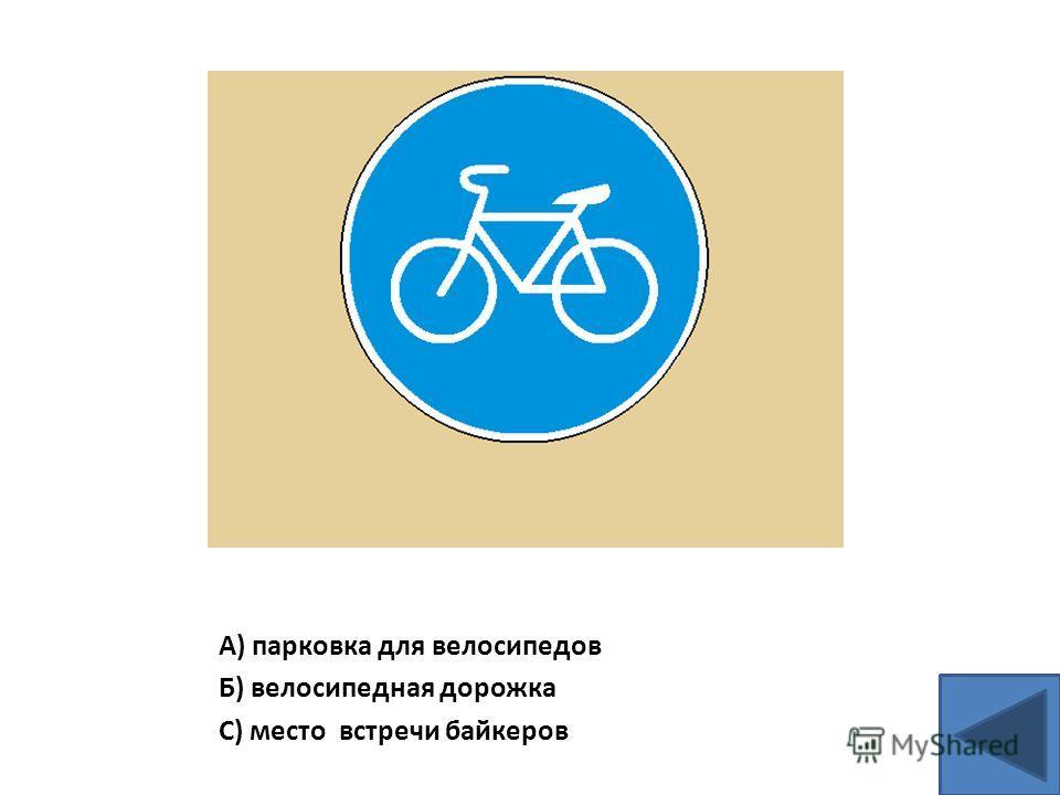 А) парковка для велосипедов Б) велосипедная дорожка С) место встречи байкеров