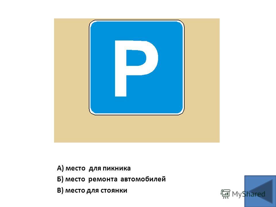 А) место для пикника Б) место ремонта автомобилей В) место для стоянки