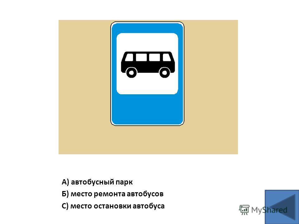 А) автобусный парк Б) место ремонта автобусов С) место остановки автобуса