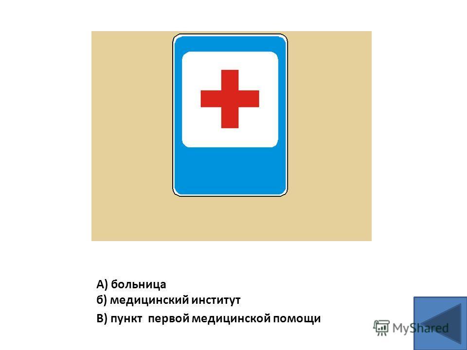 А) больница б) медицинский институт В) пункт первой медицинской помощи