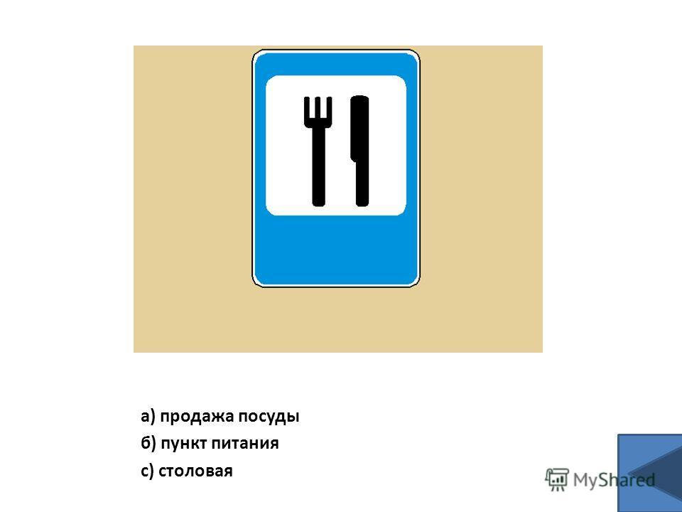 а) продажа посуды б) пункт питания с) столовая