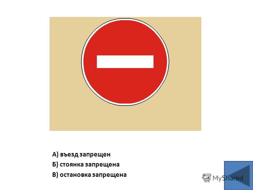 А) въезд запрещен Б) стоянка запрещена В) остановка запрещена