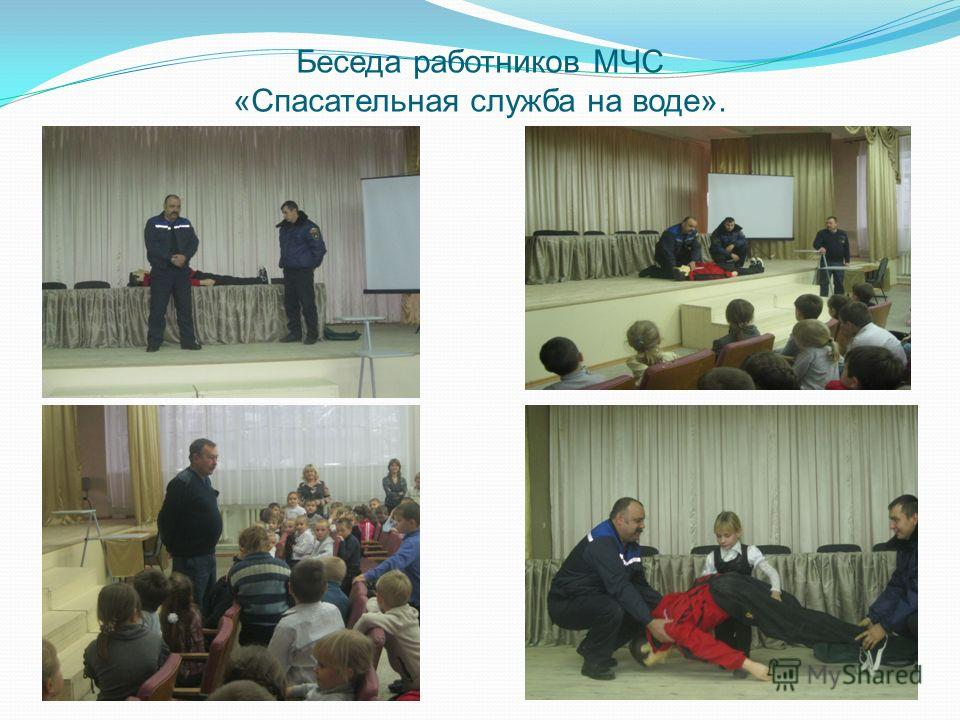 Беседа работников МЧС «Спасательная служба на воде».