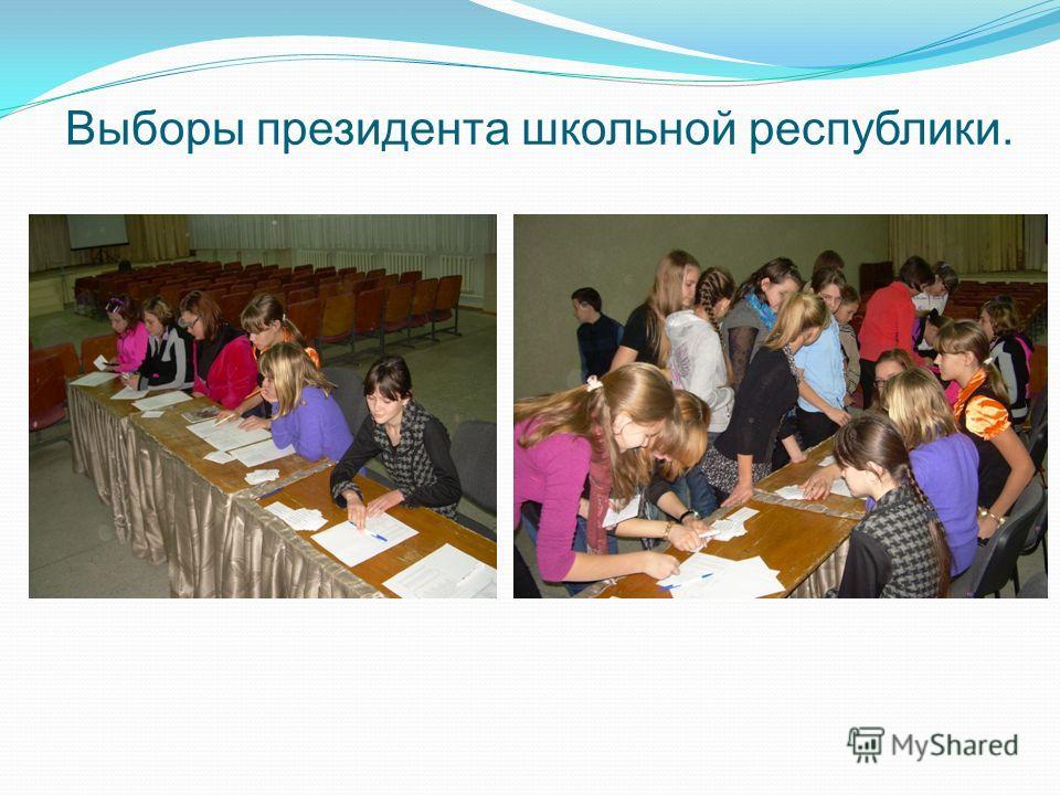 Выборы президента школьной республики.