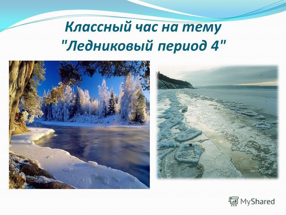 Классный час на тему Ледниковый период 4