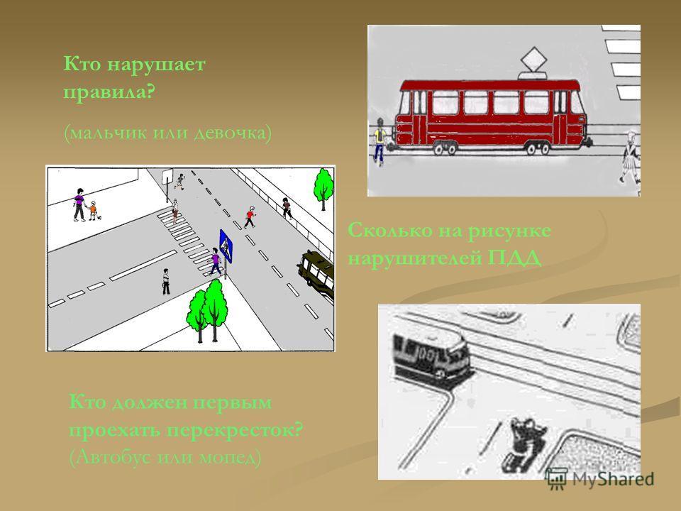 Сколько на рисунке нарушителей ПДД Кто должен первым проехать перекресток? (Автобус или мопед) Кто нарушает правила? (мальчик или девочка)