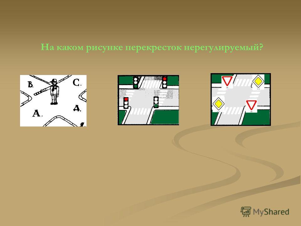 На каком рисунке перекресток нерегулируемый?