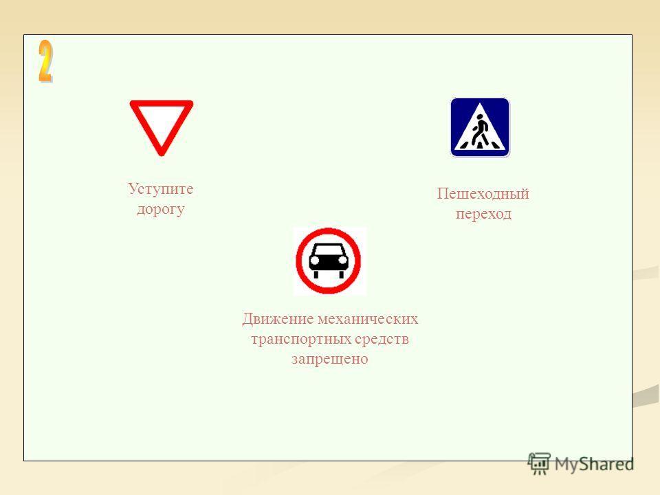 Уступите дорогу Движение механических транспортных средств запрещено Пешеходный переход