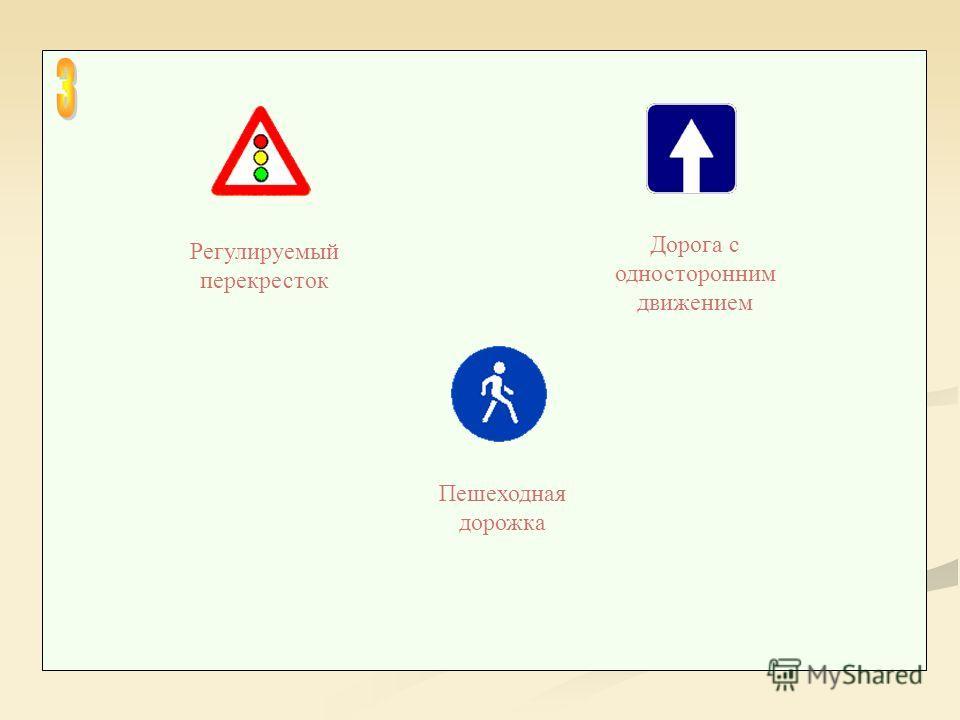 Регулируемый перекресток Пешеходная дорожка Дорога с односторонним движением
