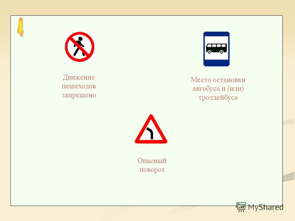 Движение пешеходов запрещено Место остановки автобуса и (или) троллейбуса Опасный поворот