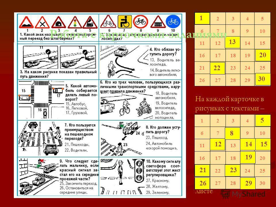 12345 678910 1112131415 1617181920 2122232425 2627282930 1 13 22 30 20 Работа с карточками-заданиями На каждой карточке в рисунках с текстами – 10 задач. К каждой задаче имеется несколько ответов в виде цифр, текста. Надо выбрать один ответ и зачеркн
