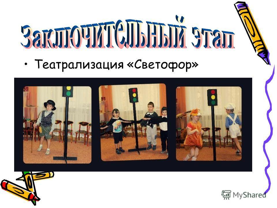 Театрализация «Светофор»