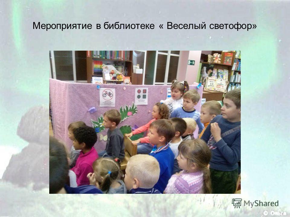 Мероприятие в библиотеке « Веселый светофор»