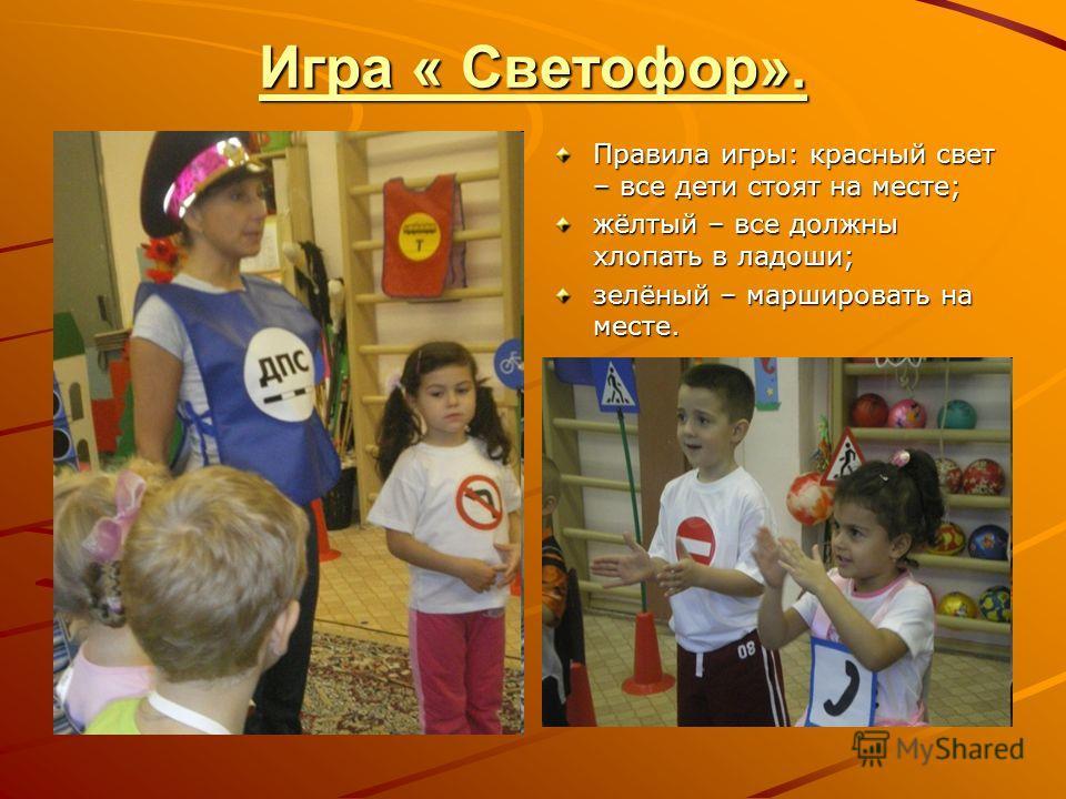 Игра « Светофор». Правила игры: красный свет – все дети стоят на месте; жёлтый – все должны хлопать в ладоши; зелёный – маршировать на месте.