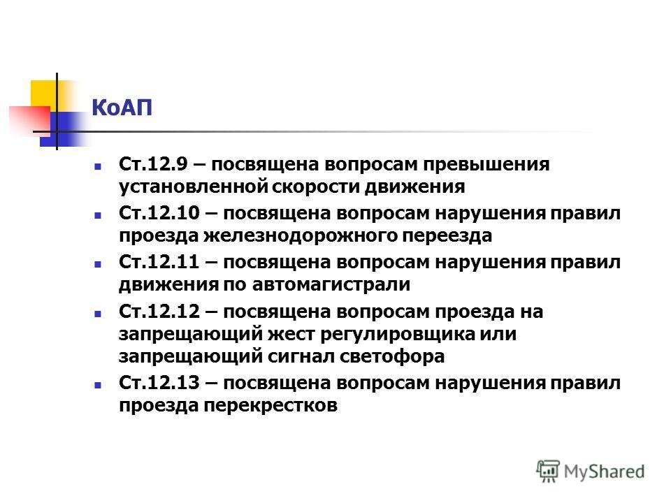 Изменения в п 7 ч 1 ст 24 5 КоАП (обстоятельства