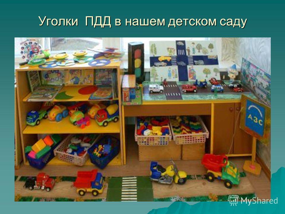 Уголки ПДД в нашем детском саду
