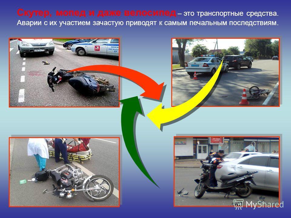 Скутер, мопед и даже велосипед – это транспортные средства. Аварии с их участием зачастую приводят к самым печальным последствиям.