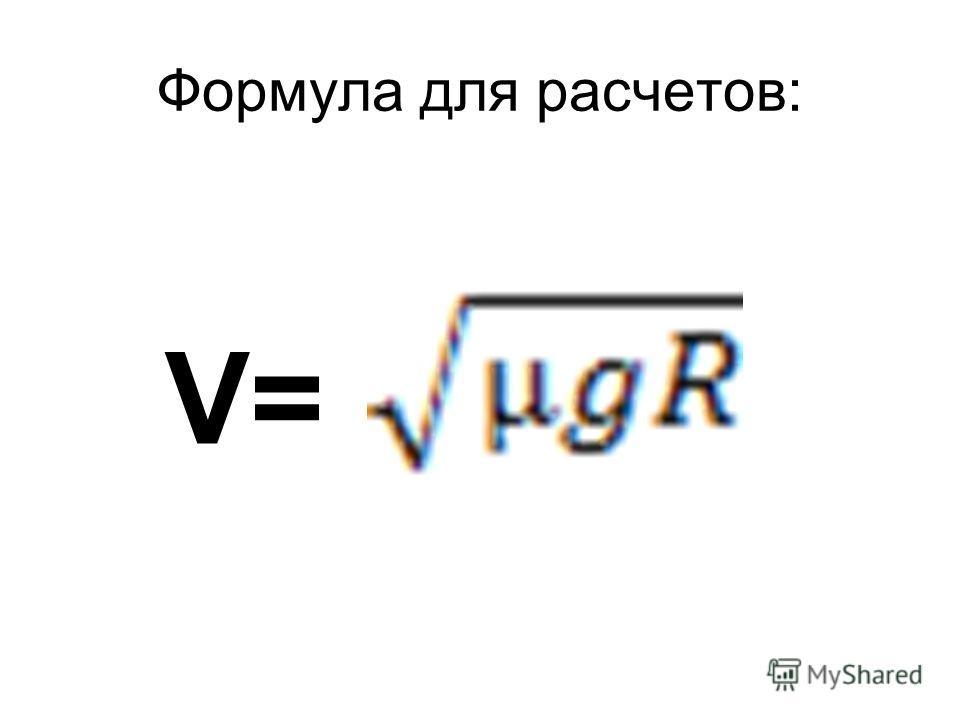 Формула для расчетов: V=