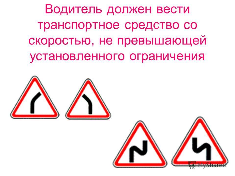 Водитель должен вести транспортное средство со скоростью, не превышающей установленного ограничения