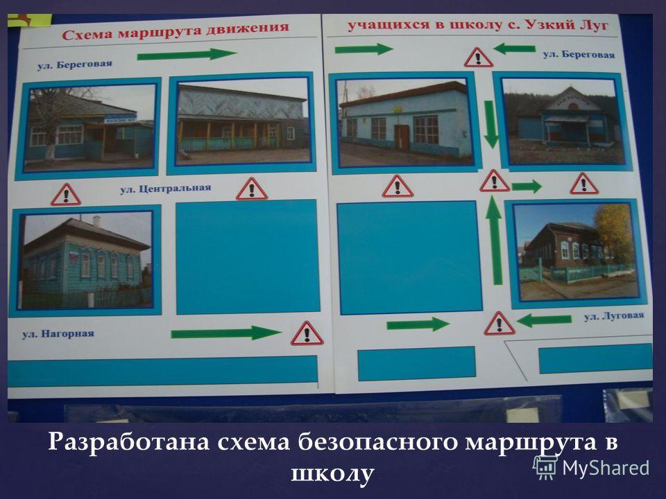 Разработана схема безопасного маршрута в школу