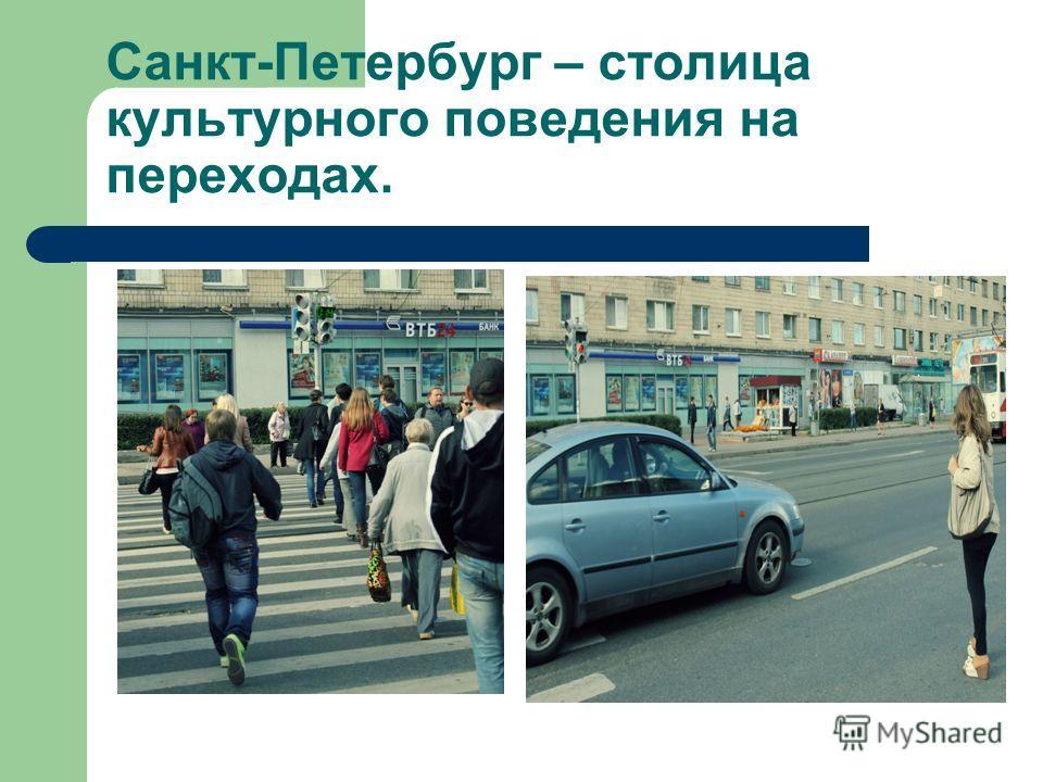 Санкт-Петербург – столица культурного поведения на переходах.
