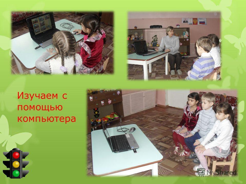 Изучаем с помощью компьютера