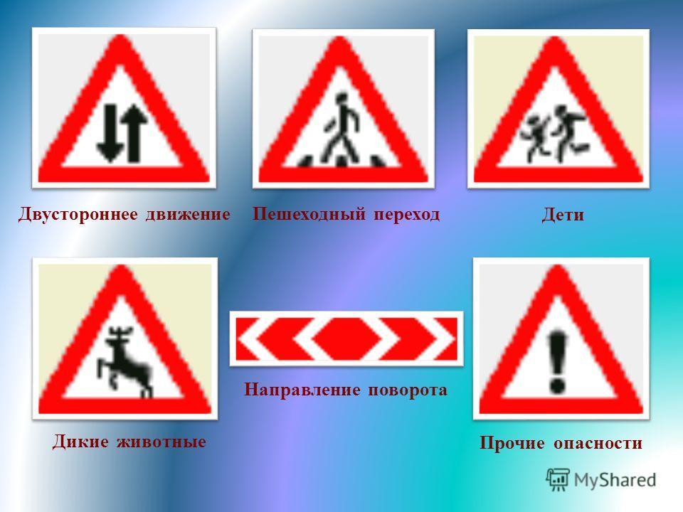 Двустороннее движение Пешеходный переход Дети Дикие животные Направление поворота Прочие опасности