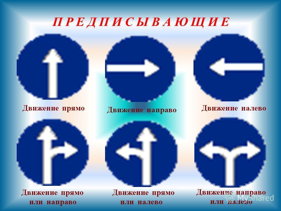 П Р Е Д П И С Ы В А Ю Щ И Е Движение прямо Движение направо Движение налево Движение прямо или направо Движение прямо или налево Движение направо или налево