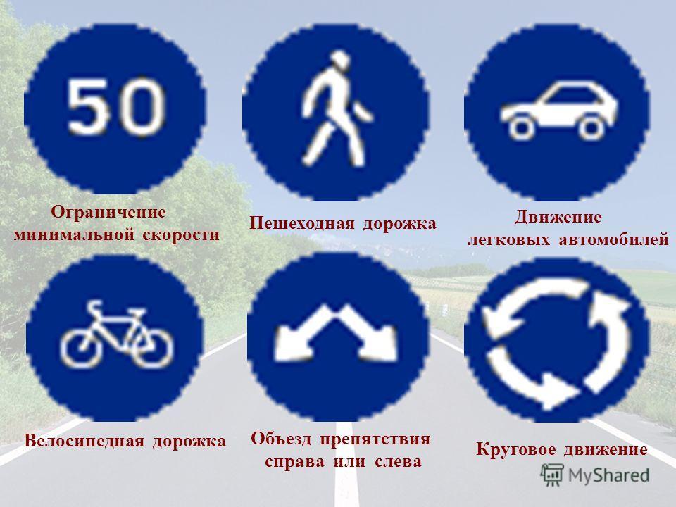 Ограничение минимальной скорости Пешеходная дорожка Движение легковых автомобилей Велосипедная дорожка Объезд препятствия справа или слева Круговое движение