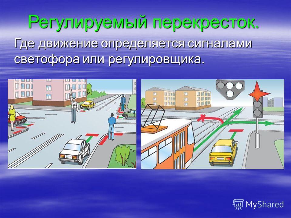 Регулируемый перекресток. Где движение определяется сигналами светофора или регулировщика.