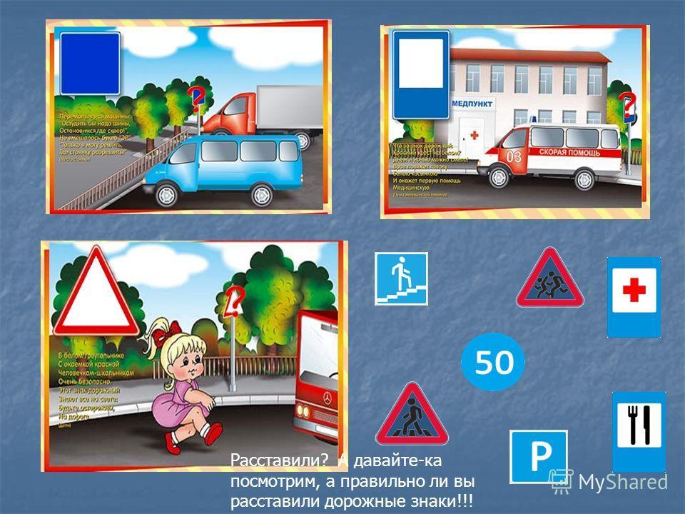 Расставили? А давайте-ка посмотрим, а правильно ли вы расставили дорожные знаки!!!