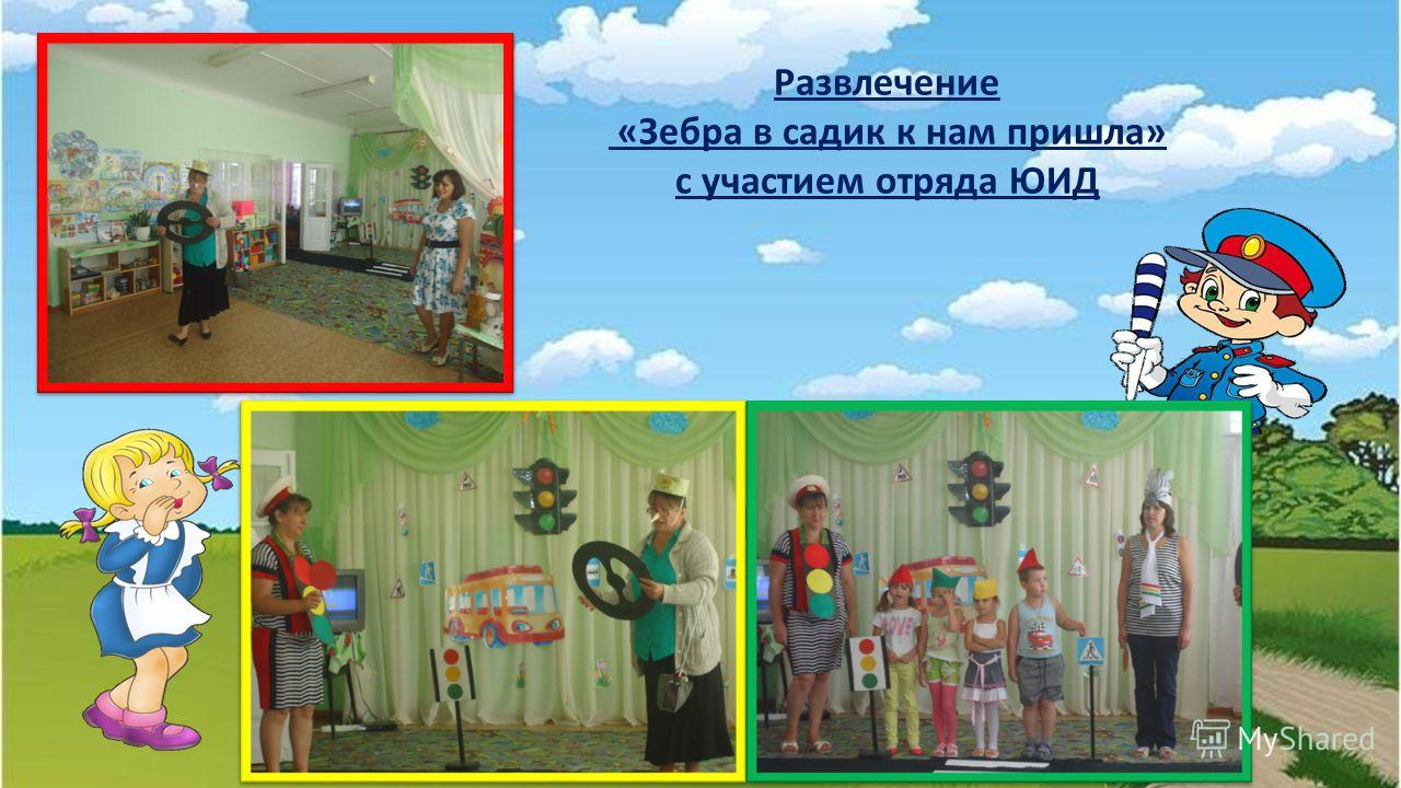 Блог http://ton64ton.blogspot.ru/ Развлечение «Зебра в садик к нам пришла» с участием отряда ЮИД