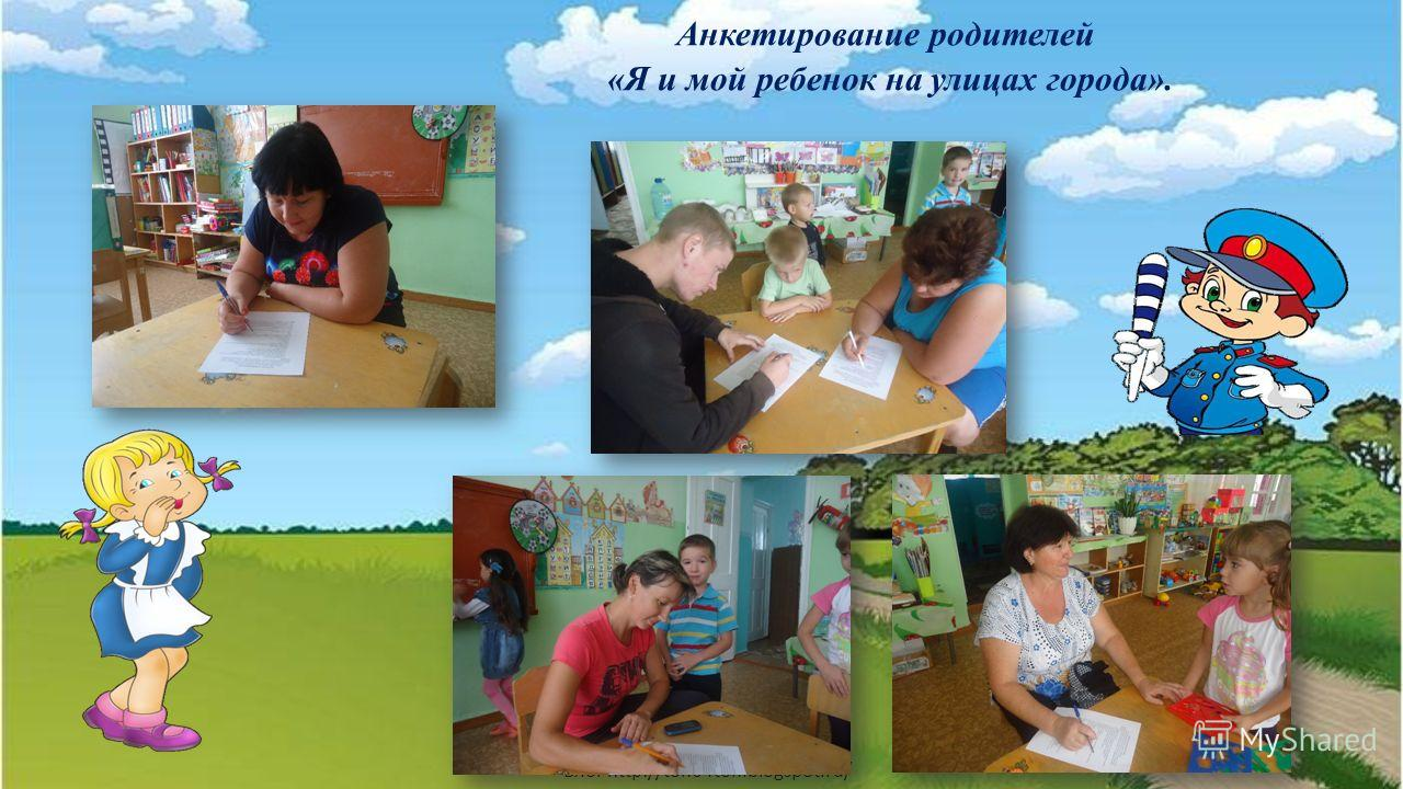 Блог http://ton64ton.blogspot.ru/ Анкетирование родителей «Я и мой ребенок на улицах города».