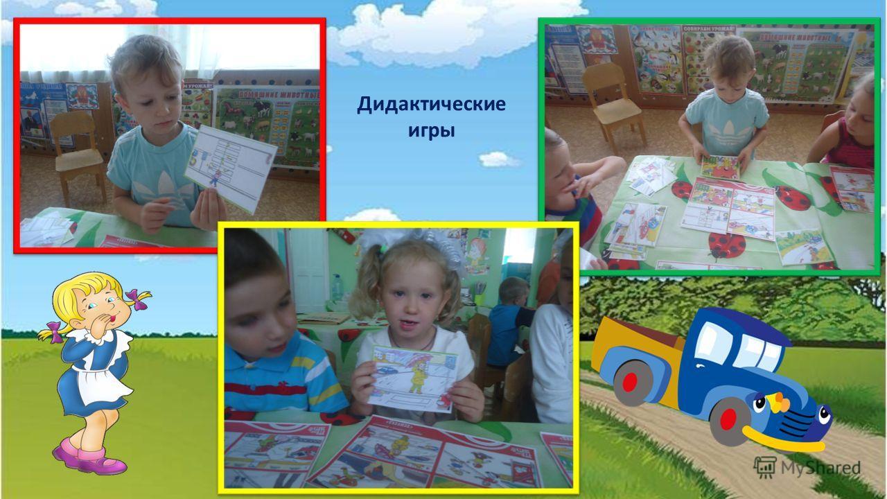 Блог http://ton64ton.blogspot.ru/ Дидактические игры