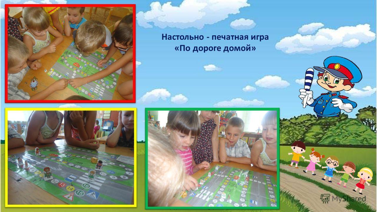 Блог http://ton64ton.blogspot.ru/ Настольно - печатная игра «По дороге домой»