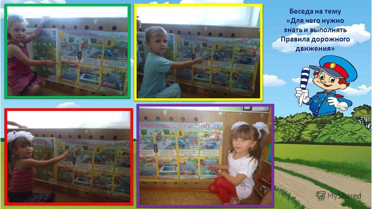 Блог http://ton64ton.blogspot.ru/ Беседа на тему «Для чего нужно знать и выполнять Правила дорожного движения»