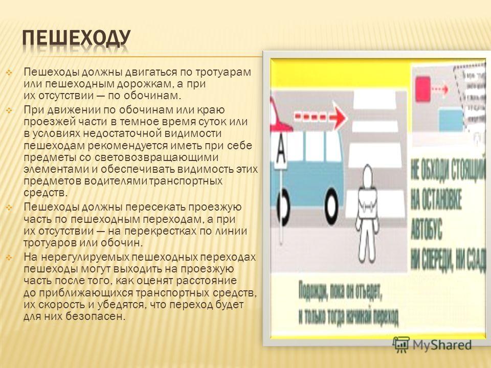 Отдельным пунктом пешеходов, как и водителей, является поведение на дороге во время гололеда. Двигаться по возможности желательно только по засыпанным песком участкам дороги или по снегу. Во время перехода дороги нужно быть предельно осторожными и пе