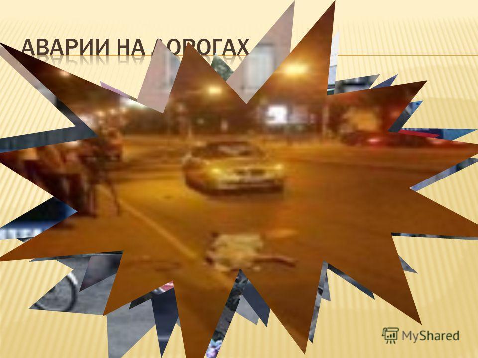 переходить улицу только на зеленый сигнал светофора; переходить улицу в соответствующих местах, давая понять водителям о своем намерении, чтобы не заставлять их резко тормозить; передвигаться по тротуарам; пользоваться подземным переходом, если он ес