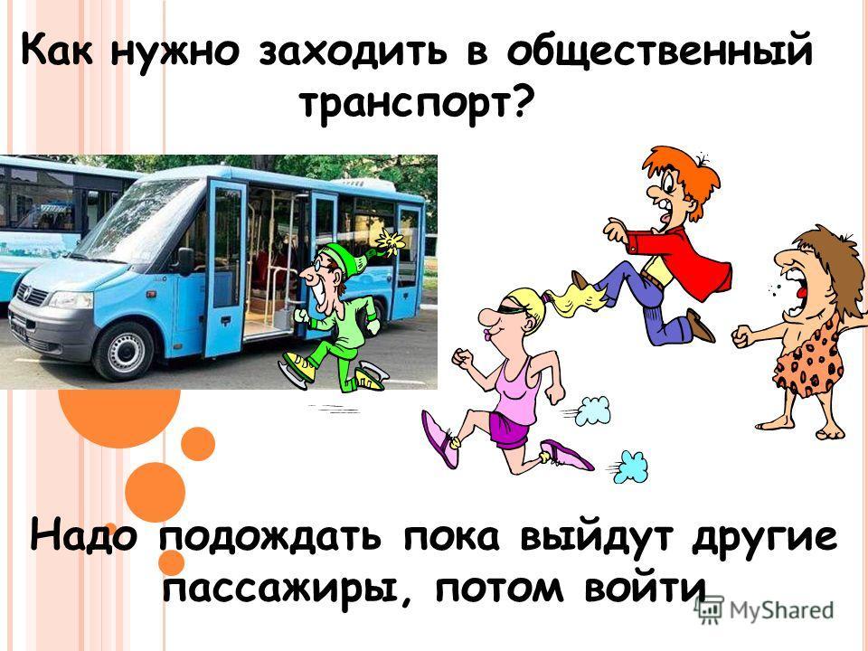 Как нужно заходить в общественный транспорт? Надо подождать пока выйдут другие пассажиры, потом войти