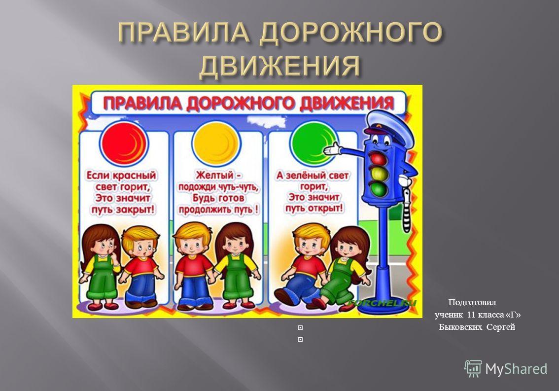 Подготовил ученик 11 класса « Г » Быковских Сергей