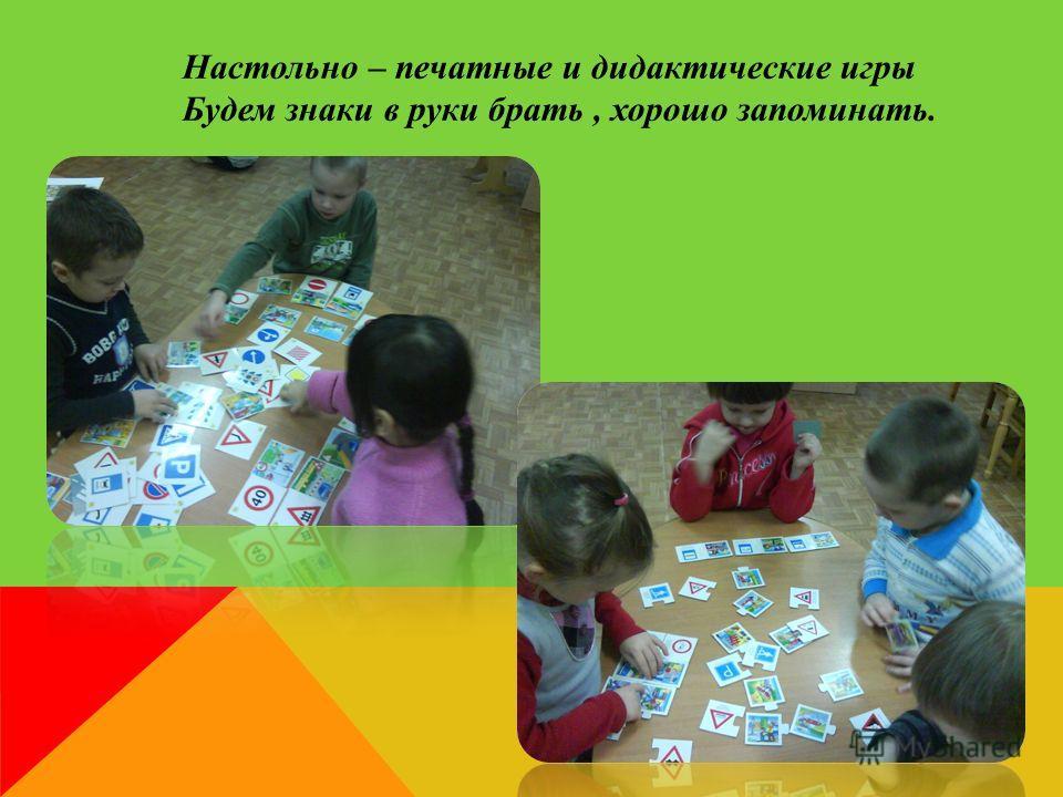 Настольно – печатные и дидактические игры Будем знаки в руки брать, хорошо запоминать.