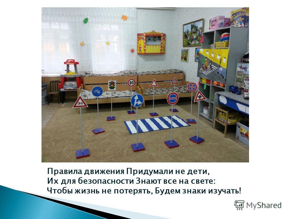 Правила движения Придумали не дети, Их для безопасности Знают все на свете: Чтобы жизнь не потерять, Будем знаки изучать!