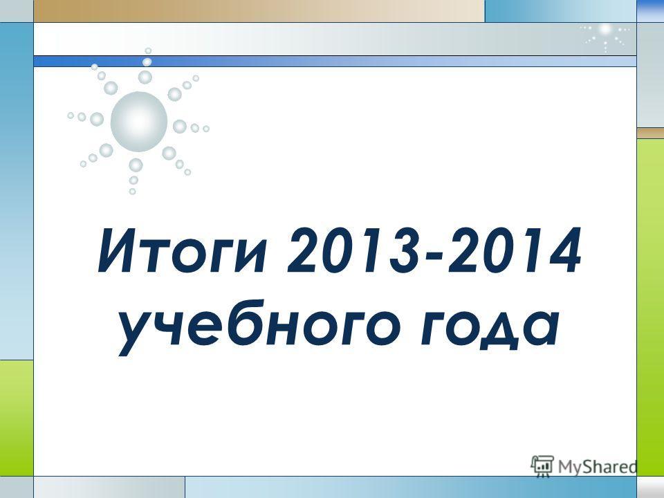 LOGO Итоги 2013-2014 учебного года