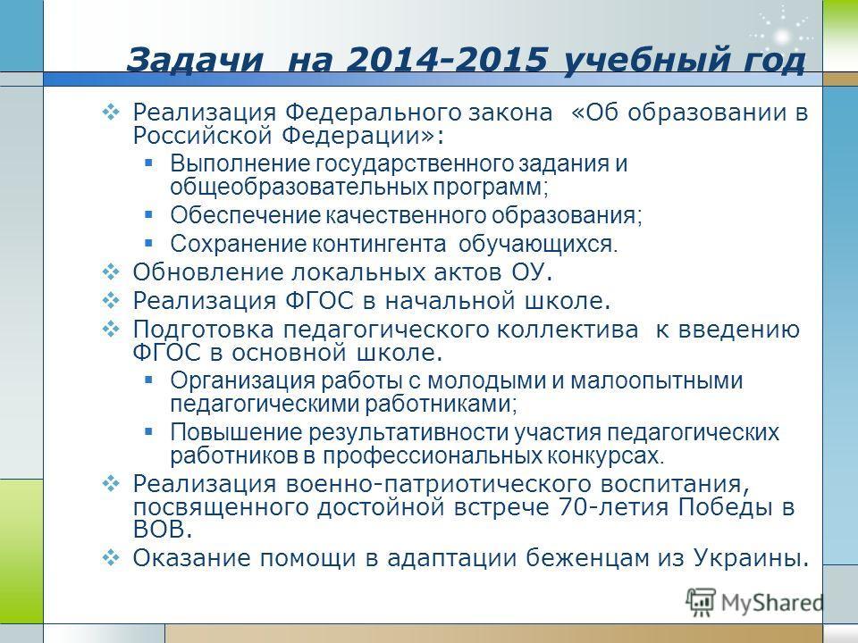 Задачи на 2014-2015 учебный год Реализация Федерального закона «Об образовании в Российской Федерации»: Выполнение государственного задания и общеобразовательных программ; Обеспечение качественного образования; Сохранение контингента обучающихся. Обн