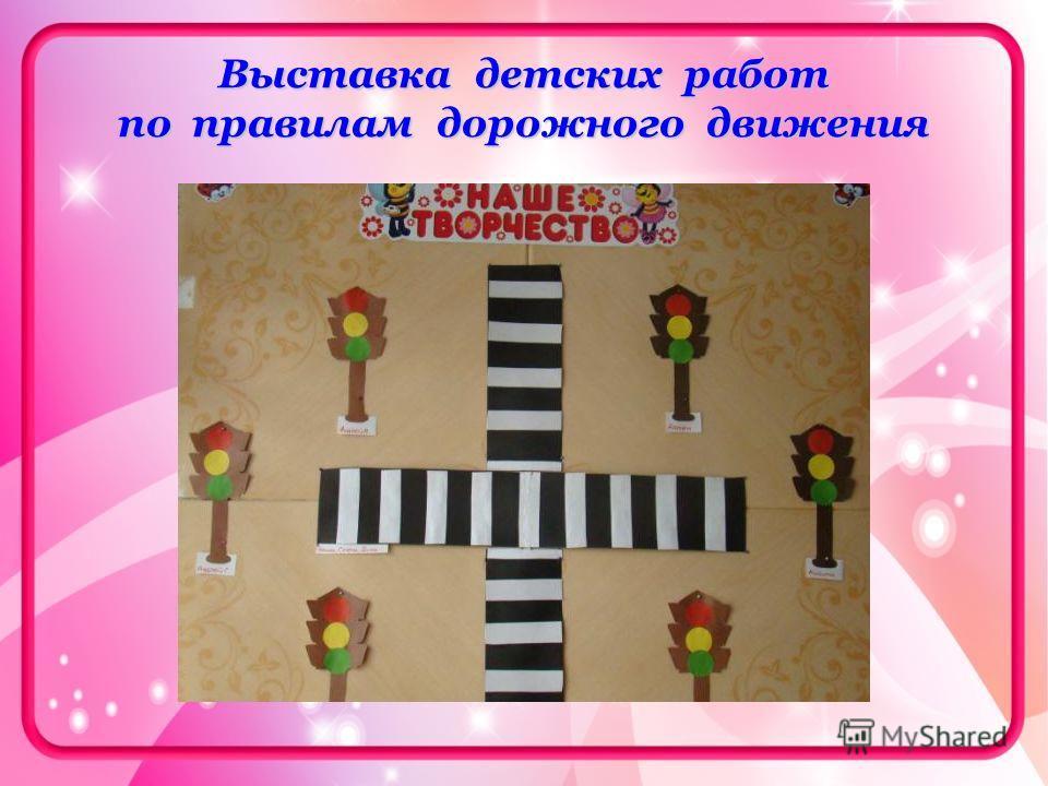 Выставка детских работ по правилам дорожного движения