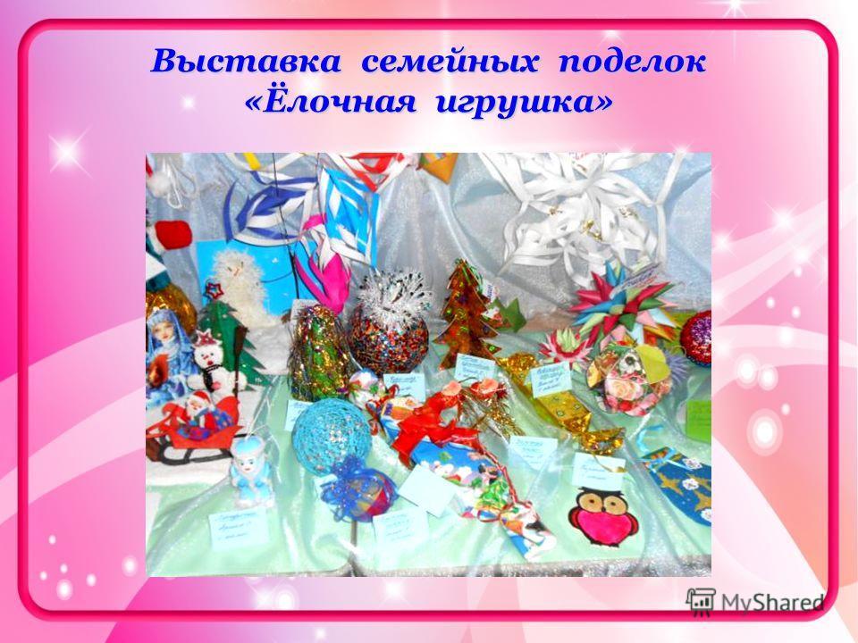 Выставка семейных поделок «Ёлочная игрушка»