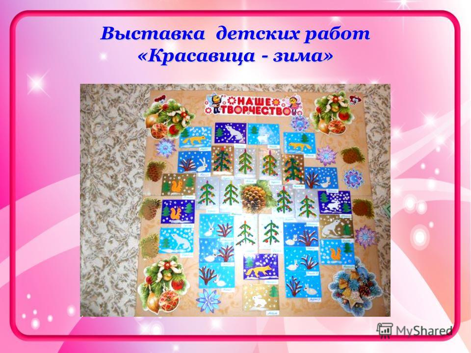 Выставка детских работ «Красавица - зима»